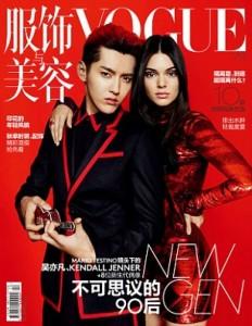 Jenner në ballinën e Vogue China